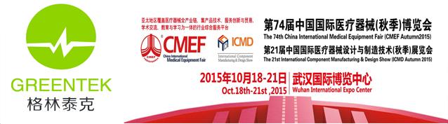 格林泰克参加2015秋季CMEF医疗器械展